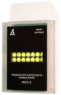 Индикаторы короткого замыкания ИКЗ-2Р